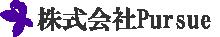 札幌・千歳のヘアサロン&ネイルサロン 株式会社Pursue